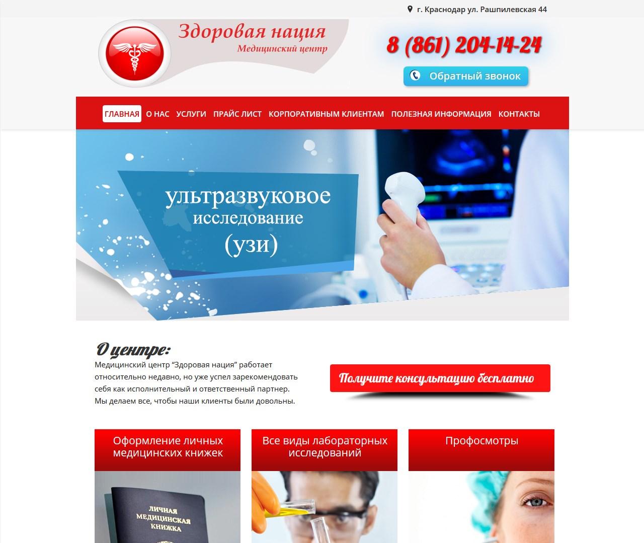 Реклама в интернете краснодар бесплатно прогнать сайт 3-я Фрунзенская улица